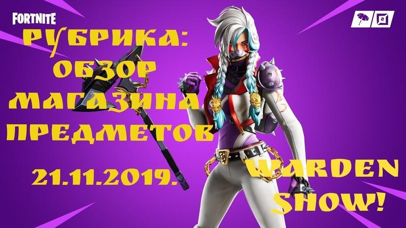 💲Магазин Предметов в FORTNITE💲ПИЛОТКА БРУТА😂 Новая Ежедневная рубрика Фортнайт😱 21.11.2019.
