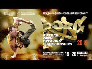 Russian Open Breaking Championships. 19 октября 2019г. | Арена 1