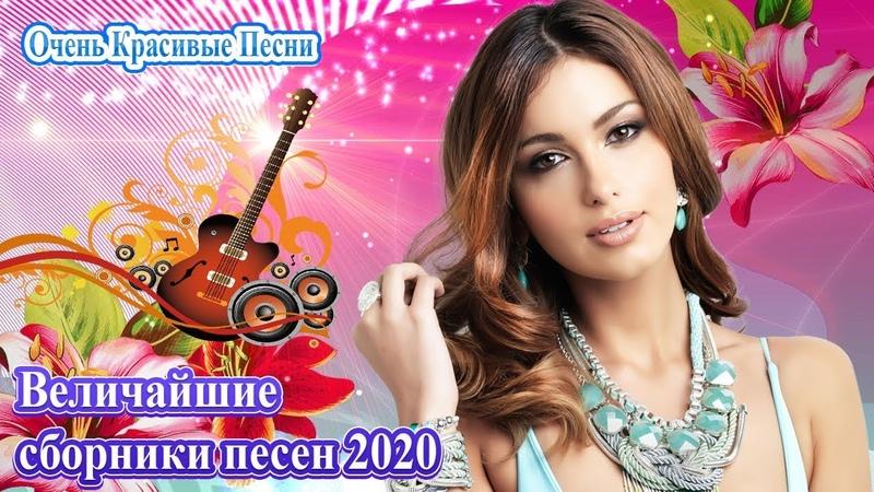 Вот сборники Зажигательные песни 2020💖 Величайшие песен 2020 💖 Шансона 2020 Новинка 💖 Топ песни