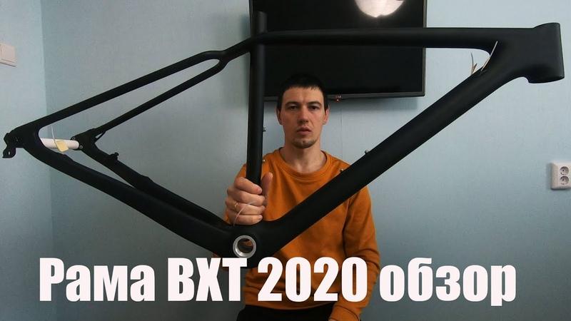 Новый китай-карбон проект 2.0. Рама BXT 2020 обзор.