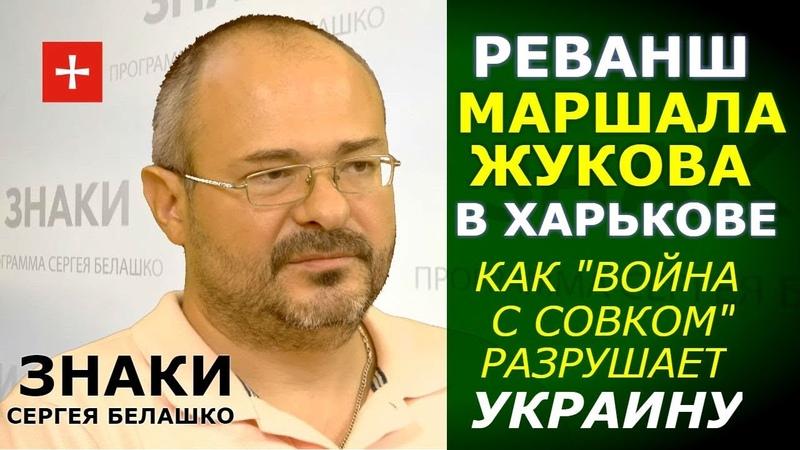 Украинские патриоты делают за Путина всю грязную работу. ЗНАКИ Сергея Белашко