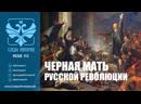 Следы Империи: Черная мать русской революции. Документальный фильм.