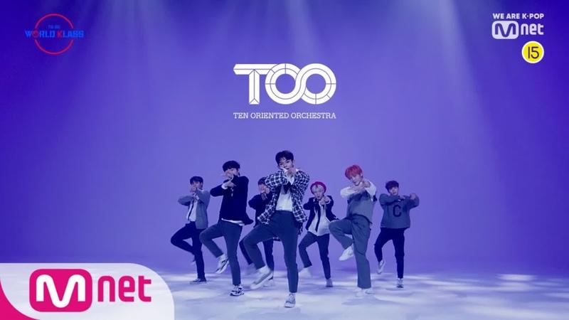 [Performance Video] ♬ 좋아 (JOAH) - 예비 TOO TO BE WORLD KLASS(월드 클래스) 8화