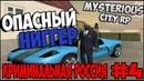 GTA Криминальная Россия По сети 4 Mysterious City RP - Опасный ниггер