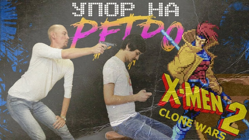 Упор на Ретро X-man 2 - Clone Wars (Выпуск 2)