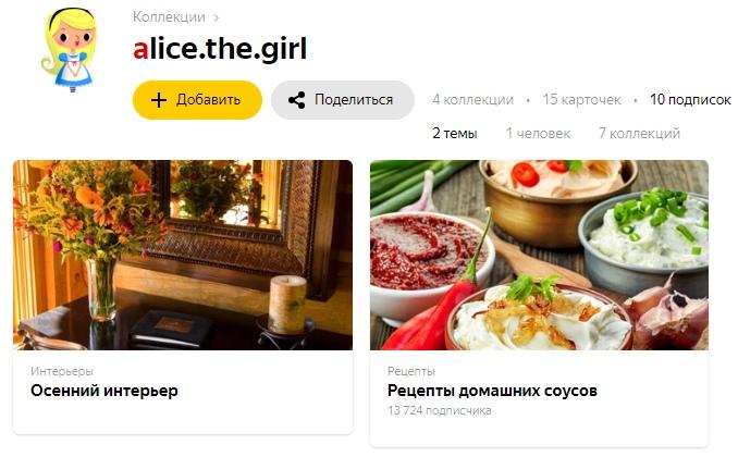 """""""Яндекс коллекции"""" источник бесплатного трафика + автоматизация, изображение №3"""