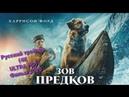 Зов предков - Русский фильм (4K ULTRA HD) | Фильм 2020 || ЗОВ ПРЕДКОВ - СМОТРЕТЬ ФИЛЬМ - 2020