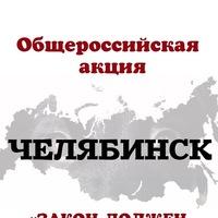 Логотип МЫ ТРЕБУЕМ рабочую 245 статью! Челябинск