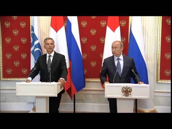 Пресс-конференция Путин Буркхальтер
