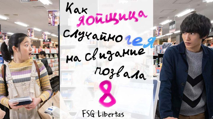 FSG Libertas 08 08 Fujoshi Ukkari Gei ni Kokuru Как яойщица случайно гея на свидание позвала рус саб