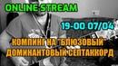 Компинг на блюзовый доминантовый септаккорд . Online Stream