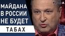 Юрий Табах : встали с колен и залезли в ж@пу - Россия, Путин, США, Трамп, протесты в Москве