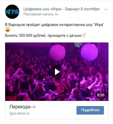 Аналогичный креатив, только для Барнаула