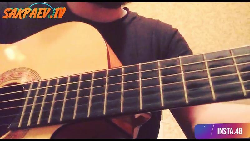 ИСЛАМ ИДИГОВ МА ХАЗА ДЕ ДАРА На гитаре