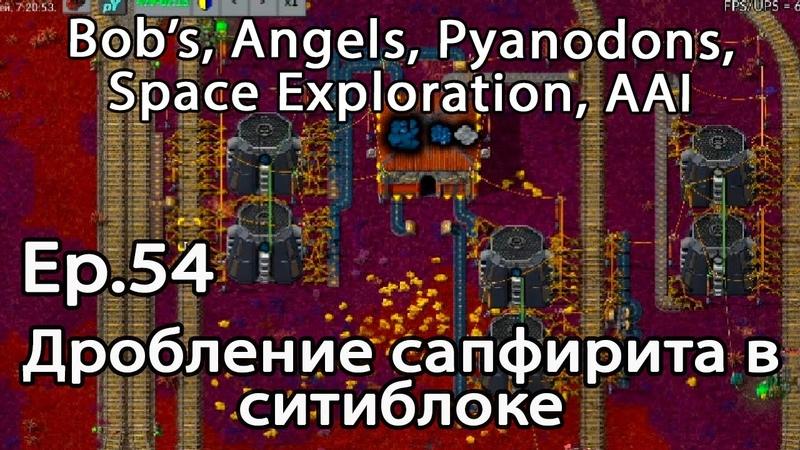 Впихиваем дробление сапфирита в ситиблок с LTN Factorio mods Bob's Angels Py AAI SE Ep 54
