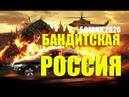 КРИМИНАЛЬНЫЙ БОЕВИК @ Русские боевики 2019 новинки HD 1080P