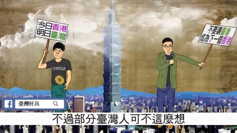 【臺灣杯具】昨日HONG KONG,今日香港,明日臺灣?(3_3)最終回