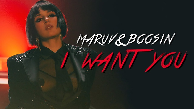 MARUV Boosin I Want You Official Video