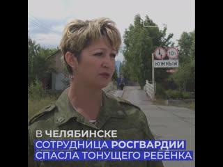 В Челябинске сотрудница Росгвардии спасла тонущего ребенка