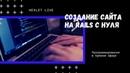 Стрим с Кириллом Мокевниным. Создание сайта на Rails с нуля