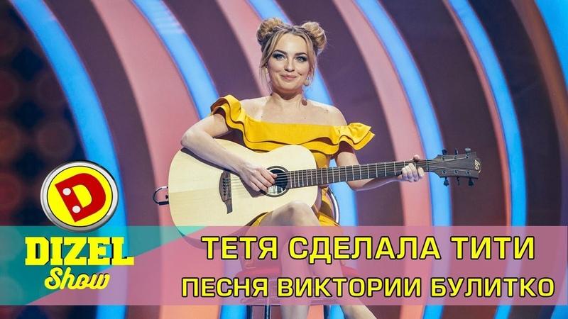 Тетя сделала тити Песня Виктории Булитко | Дизель шоу - лучшие приколы » Freewka.com - Смотреть онлайн в хорощем качестве