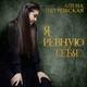 Петровская Алена - Я ревную тебя