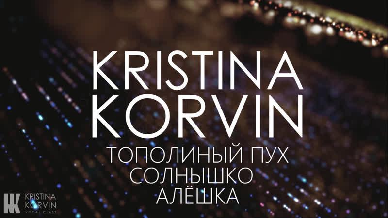 KRISTINA KORVIN - Тополиный пухСолнышкоАлёшка (MASHUP cover 2020)
