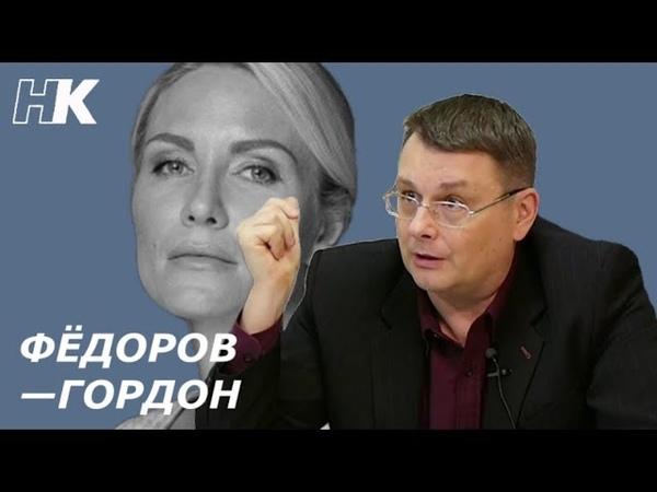 ГОРДОН /ФЁДОРОВ / Мировое правительство / Мы в полной...