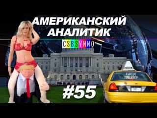 ПРАВДА О РУССКОМ ТАКСИ // Американский аналитик #55