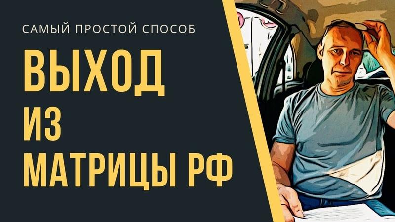 Выход из матрицы РФ Самый простой способ Андрей Топорков