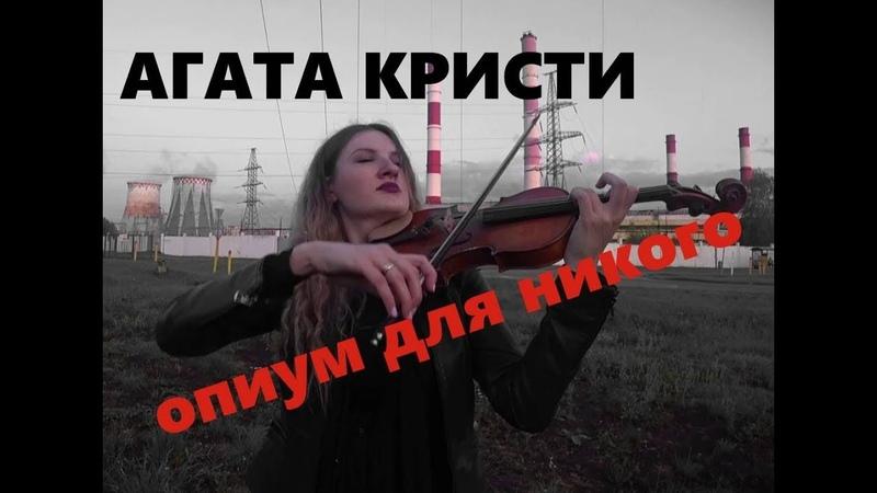 Агата Кристи опиум для никого violin piano cover