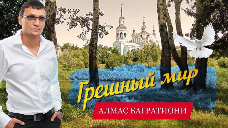 ПЕСНЯ БОМБА!! СЛУШАЕМ!! Грешный мир - Алмас Багратиони