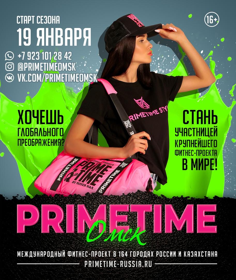 Афиша ФИТНЕС ПРОЕКТ PRIME TIME OMSK СТАРТ 19.01