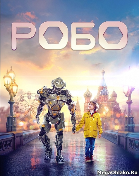 Робо (2019/WEB-DL/WEB-DLRip)
