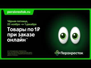 Perekrestok_online_black_friday