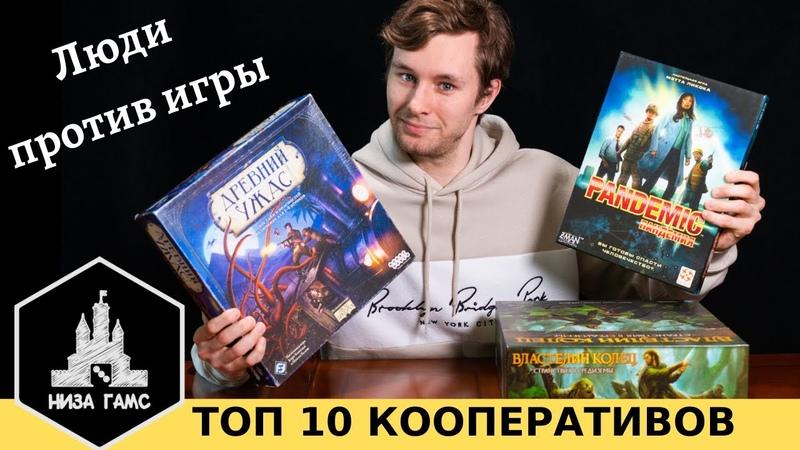 ТОП 10 кооперативных игр по версии Низа Гамс