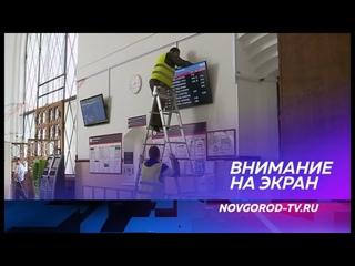 На новгородском железнодорожном вокзале устанавливают электронные табло