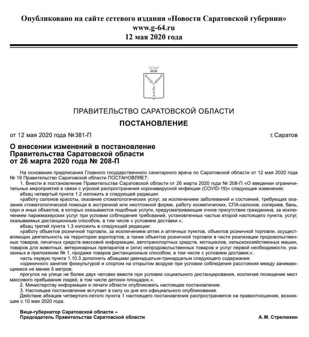 Опубликовано постановление правительства Саратовской области о разрешении одиночных прогулок и занятий спортом на свежем воздухе