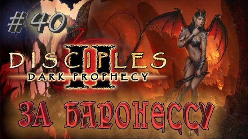 Прохождение Disciples 2 Dark prophecy За Баронессу серия 40 Подготовка перед блицкригом