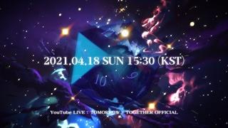 끝날의 밤 (The Doom's Night) Online Live Premiere - TXT (투모로우바이투게더)
