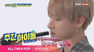 [Weekly Idol ] 'ASMR' The Little Prince is a book that I.M reads with a great voice..☆