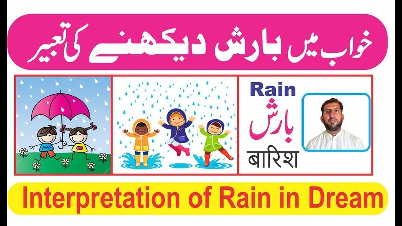 Interpretation of Rain in dream Khwab mein Barish dekhna خواب میں بارش کی تعبیر