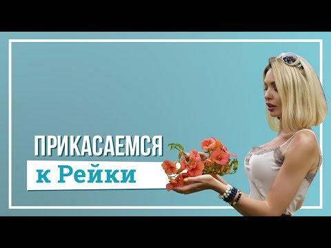 Презентация Мастер Рейки с Катрин Форс