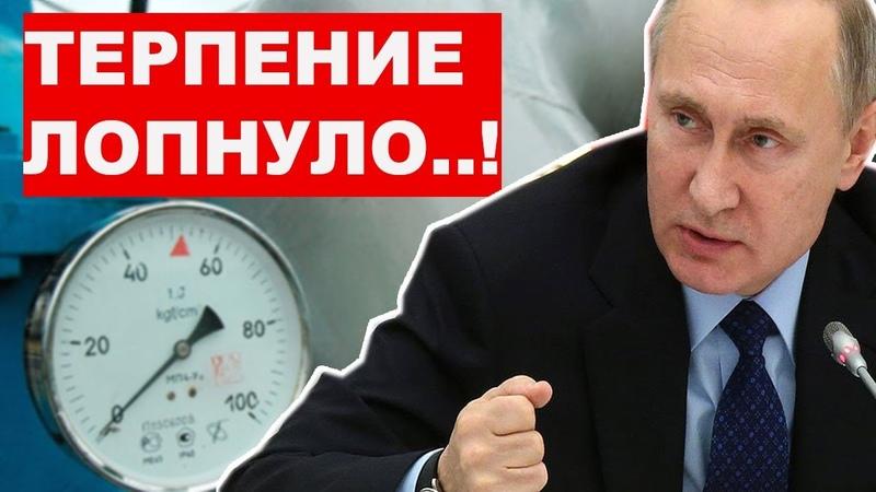 Срочно! Транзит ГАЗА через Украину будет ЗАКРЫТ..! Путину надоели ГАЗОВЫЕ истерики Киева