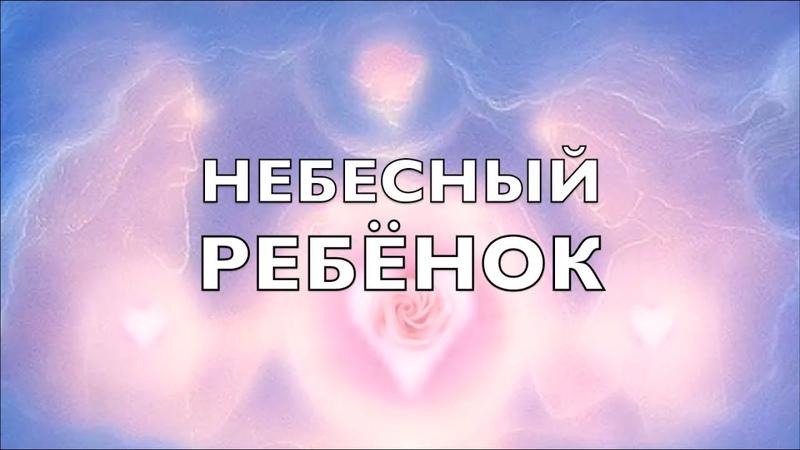 Рождение небесного ребёнка Воплощение РАЯ Семья Света Божественное дитя