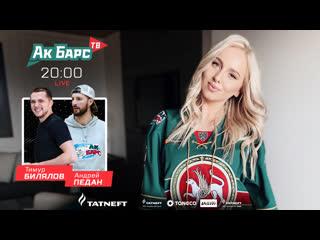Домашний Ак Барс ТВ №1. Выпуск с Биляловым и Педаном