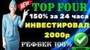 TOP FOUR💎 150% за 24 часа