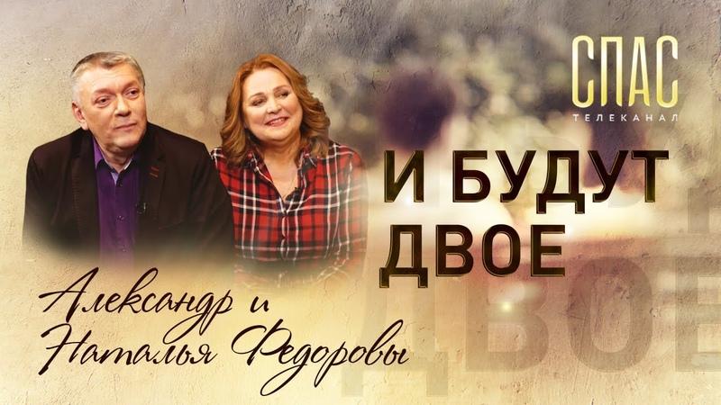 И БУДУТ ДВОЕ РЕЖИССЕР АЛЕКСАНДР ФЁДОРОВ И ЕГО СУПРУГА НАТАЛЬЯ БОГ ПОЗНАКОМИЛ НАС В РЕАНИМАЦИИ