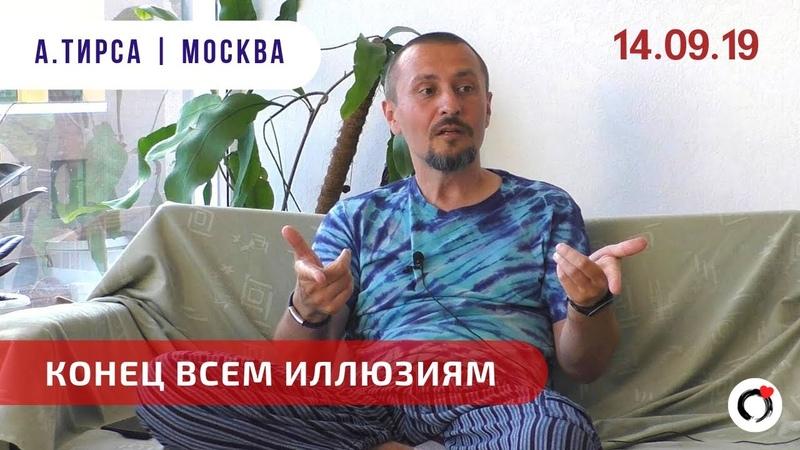 Андрей Тирса - САТСАНГ - Москва 14.09.19. Просветление. Пробуждение.