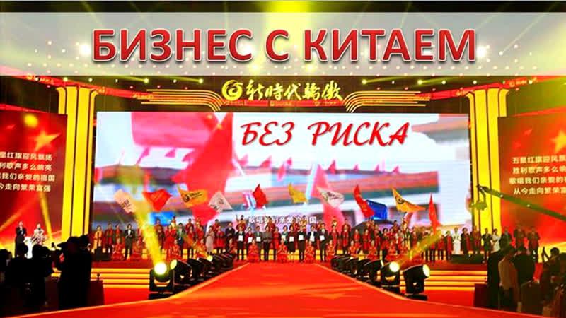 Бизнес с Китаем Корпорация Новая Эра